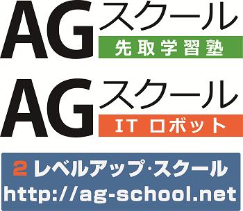 AGスクール